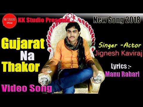 Xxx Mp4 Gujarat Na Thakor Jignesh Kaviraj Video Song New Song 2018 Latest 3gp Sex