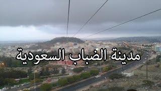 مدينة في السعودية ملقبة بـ مدينة الضباب .. ما هي وما سر تسميتها بهذا الإسم؟!