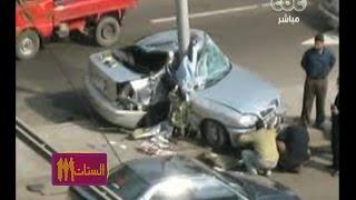 #الستات_مابيعرفوش_يكدبوا | معدل وأسباب حوادث الطرق في مصر