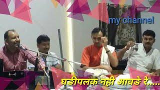 देशी भजन, मीरा भजन, घङीपलक नहीं आवङे, जोधपुरी भजन मारवाड़ी भजन bhajan by Askaran sharma,