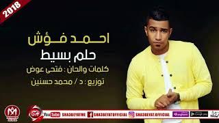 احمد فؤش اغنية حلم بسيط 2018 على شعبيات AHMED FOASH - HELM BASET