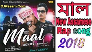 Mal New Assamese mp3 // Assamese rap song 2018 // a song by Ariyan Rajbongsi & Bastov Nath // 😃😃😃