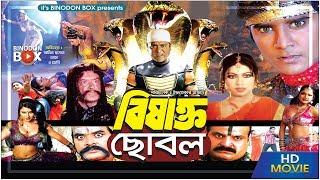 Bishakto Chobol ( বিষাক্ত ছোবল ) - Amit Hasan | Neha | Danny Sidak | Wasim | Bangla Full Movie