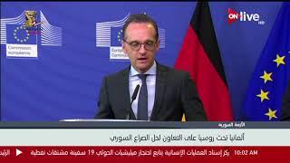 ألمانيا تحث روسيا على التعاون لحل الصراع السوري
