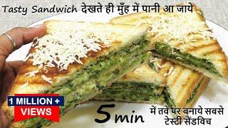 5 Min में तवे पर बनाये सबसे टेस्टी Sandwich देखते ही मुँह में पानी आ जाये Sandwich Recipe - Sandwich