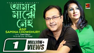 Amar Majhe Nei By Samina Chowdhury & Asif | Album Rani Kuthir Baki Itihash | Official lyrical Video
