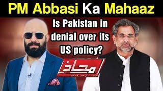 Mahaaz with Wajahat Saeed Khan - Shahid Khaqan Abbasi Ka Mahaaz - 4 February 2018 | Dunya News