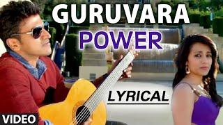 Guruvara Video Song With Lyrics   