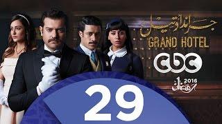 مسلسل جراند أوتيل | الحلقة التاسعة والعشرون