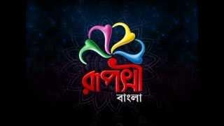 Ruposhi Bangla
