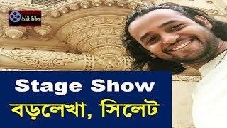Ashik II Stage Perform II Borolekha Sylhet