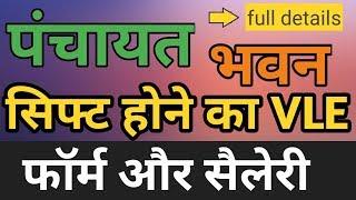 VLE को मिलेंगे सैलरी 3500 (₹) Panchayat Bhawan me apne Csc ko Chalane ke liye - Vle consent form