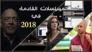 قائمة لأهم المسلسلات القادمة في 2018 !!