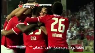 افضل 10 اهداف لفريق الاهلي الاماراتي❤️ Al Ahli Uae Top10 Goals❤️