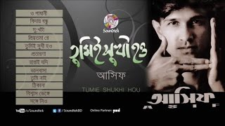 Asif - Tumiee Sukhi Hou | Bangla Songs | Soundtek