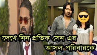 দেখে নিন প্রতিক সেন এর পরিবার।Bangali Tv Actor Pratik Sen Family