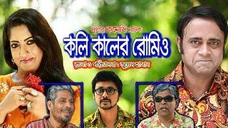Koli Kaler Romeo | কলিকালের রোমিও | Bangla Natok 2017 | ft Aa Kha Mo Hasan & Humaira Himu