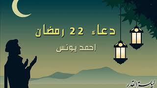 دعاء 22 رمضان مع احمد يونس
