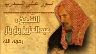 ساعة الإجابة في يوم الجمعة الشيخ بن باز رحمه الله