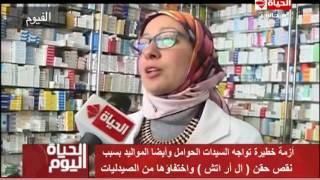 """الحياة اليوم -  أزمة خطيرة تواجه السيدات الحوامل بسبب اختفاء """" حقن آر إتش """""""