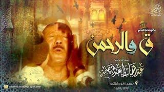 منتهى الخشوع في سورتي « ق والرحمن » للشيخ عبد الباسط عبد الصمد