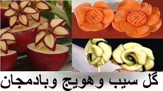 گل سیب و هویج و بادمجان