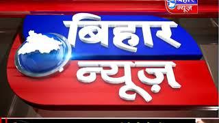 Bihar News 19  september 2017