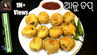 ବନେଇ ଚାଖନ୍ତୁ ଓଡିଶା ଷ୍ଟାଇଲ ଆଳୁ ଚପ୍ | Aalu Chop Recipe (Odisha street Food) | Odia Authentic