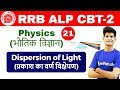 3:00 PM - RRB ALP CBT-2 2018 | Physics By Neeraj Sir | Dispersion of Light