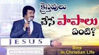 క్రైస్తవులు చేసే పాపాలు ఏంటి? What is Sin in Christian Life?(Telugu Christian Messages)