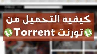 كيفيه التحميل من تورنت Torrent واستخدامه وتحميل الافلام الاجنبى الغير مترجمه