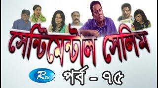 Sentimental Selim | Ep-75 | Bangla Serial Drama | Rtv