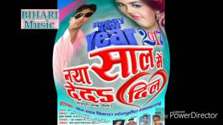 Lele Dil ded Dil. Naya sal aagail& bhojpuri fill video Biharimusicfilm