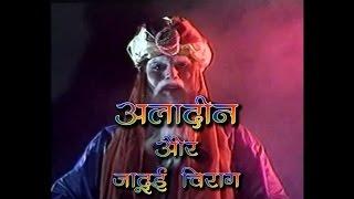 Trailer -  Aladin Aur Jadui Chirag