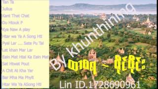 ထာ၀ရ ၀ိုင္၀ိုင္း တစ္ကိုယ္ေတာ္ Myanmar song