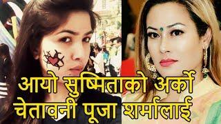 आयो सुष्मिताको अर्को चेतावनी पूजा शर्मालाई । Sushmita KC Brusts Upon Pooja Sharma - Colleges Nepal