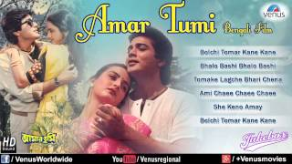 images Amar Tumi Bengali Film Audio Jukebox