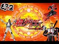 Kamen Rider Super Climax Heroes part 2 เล่นทีไรก็ระดับ S เกือบหมด ,
