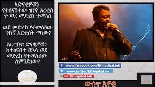 EthiopikaLink The insider News October 21 2017 Part 2