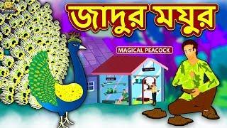 জাদুর ময়ুর - Magical Peacock | Rupkothar Golpo | Bangla Cartoon | Bengali Fairy Tales | Koo Koo TV