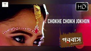 Chokhe Chokh Jokhon | Parobash | Subhasish Bhattacharya | Priyanka Mitra | Sampurna Lahiri