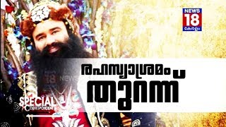 ആശ്രമത്തിന്റെ അന്തപ്പുര രഹസ്യങ്ങള് | Special Correspondent | News18 Kerala