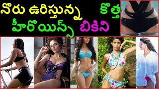 Telugu New Actress Bikini Telugu New  Heroines Bikini Tollywood