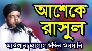 আশেকে রাসুল - Maulana Jalal Uddin Osmani (Phone# 01911964326) Best Bangla Waz