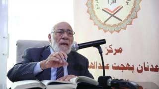 الدكتور زغلول النجار | تفسير سورة العلق