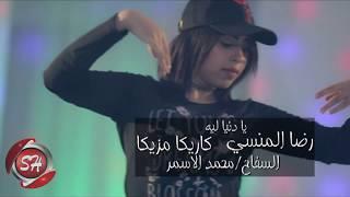 رضا المنسى - كاريكا مزيكا -  محمد الاسمر - كليب يا دنيا ليه 2018 على شعبيات
