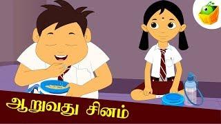 ஆறுவது சினம் (Aaruvathu Sinam) | Aathichudi Kathaigal | Tamil Stories for Kids