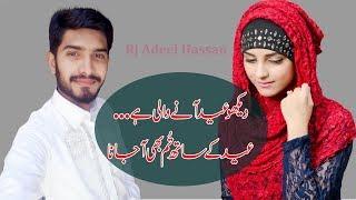 Latest 2 Line Urdu Sad Eid Poetry|2 Line Eid Poetry|New Eid Poetry|Sad Eid Poetry|Adeel Hassan|