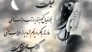 آهنگ عاشقانه جوونی بییست ساله از مجید علیپور