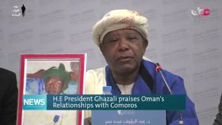 H.E President Ghazali Oman`s Relationships with Comoros